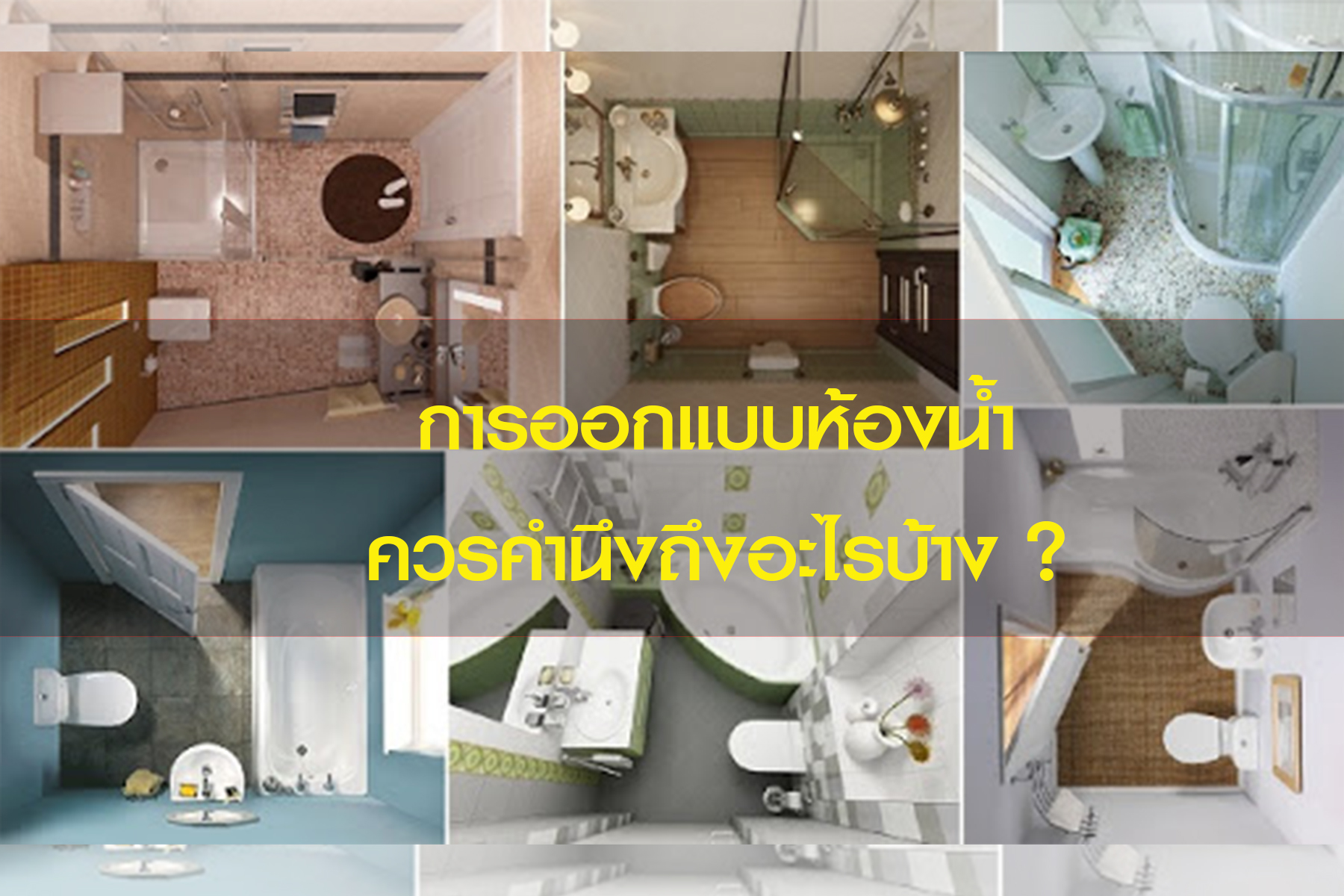 การออกแบบห้องน้ำ ควรคำนึงถึงอะไรบ้าง ?