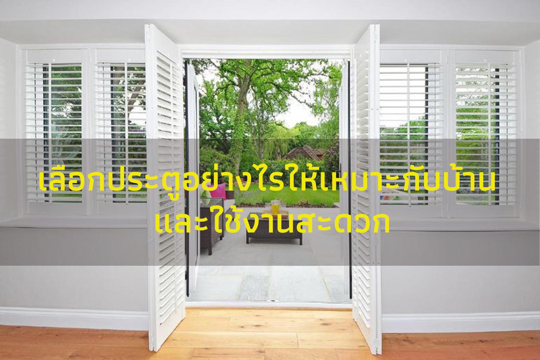 เลือกประตูอย่างไรให้เหมาะกับบ้าน และใช้งานสะดวก