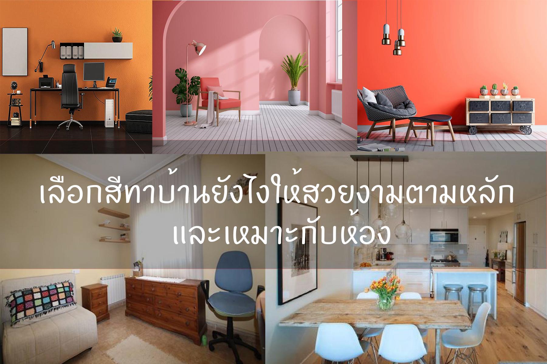 เลือกสีทาบ้านยังไงให้สวยงามตามหลัก และเหมาะกับห้อง