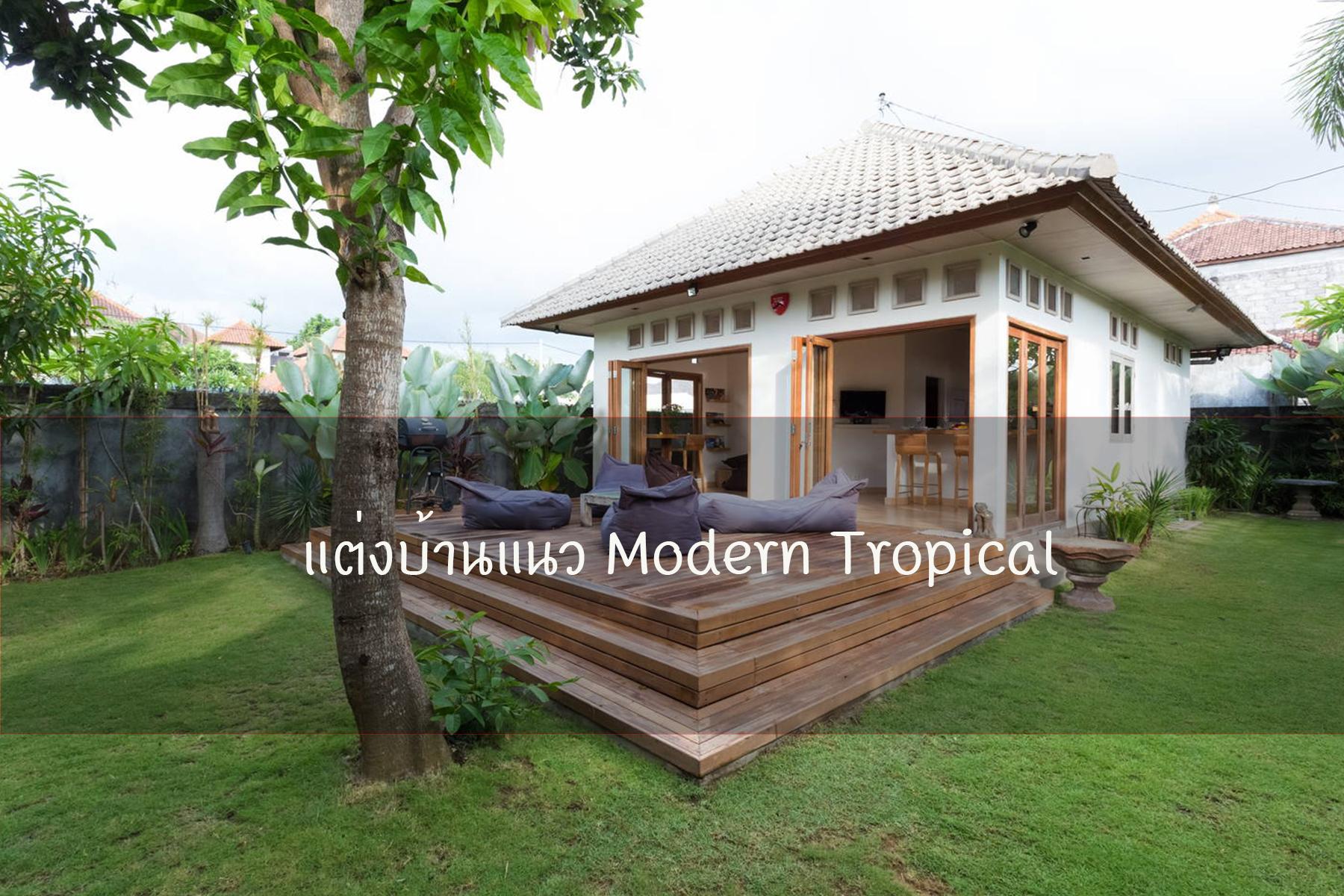 แต่งบ้านแนว Modern Tropical เปลี่ยนบ้านมาเป็นเขตร้อนชื้นกันดีกว่าTrendy Home แต่งบ้าน ปรับคอนโด