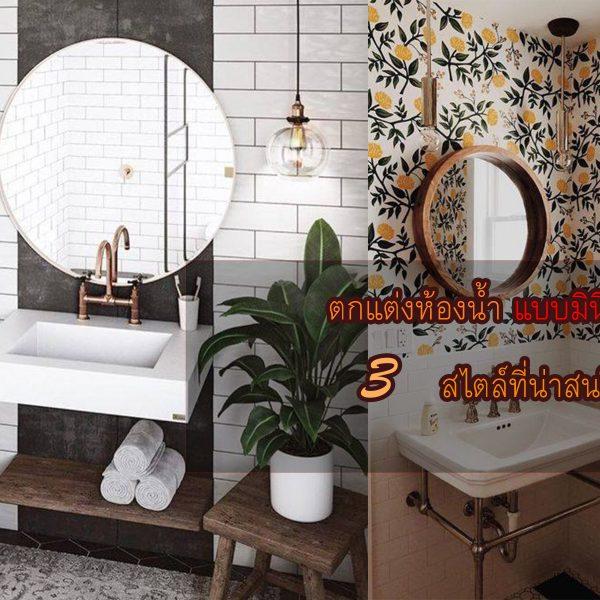 จัดตกแต่งห้องน้ำแบบมินิมอล กับ 3 สไตล์ที่น่าสนใจ เพิ่มความสวยงามในแบบเรียบง่ายTrendy Home แต่งบ้าน ปรับคอนโด