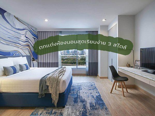 ตกแต่งห้องนอนสุดเรียบง่าย 3 สไตล์ เน้นสีขาวดูสบายตา มือใหม่ต้องลองทำ! Trendy Home แต่งบ้าน ปรับคอนโด