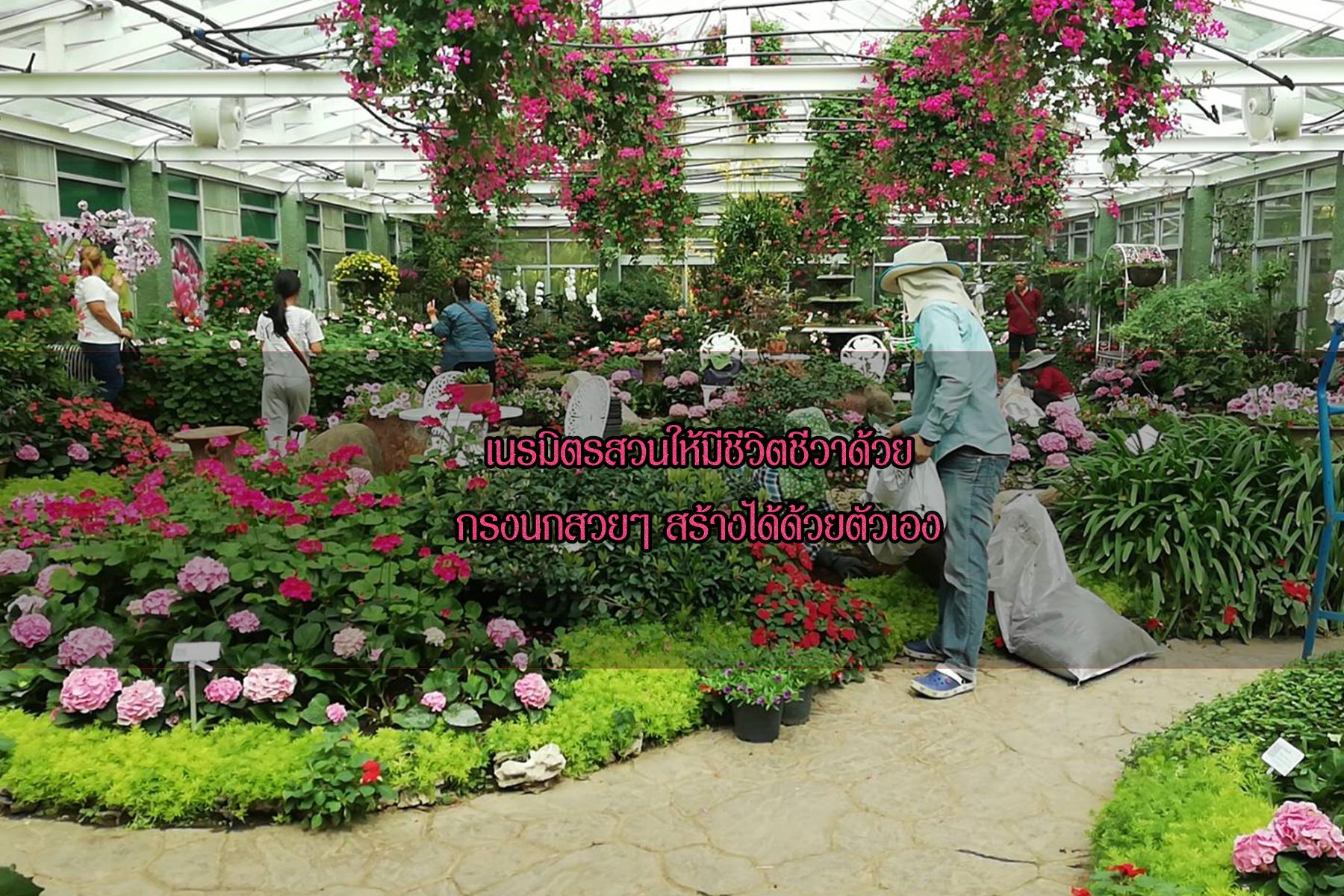 เนรมิตรสวนให้มีชีวิตชีวาด้วยกรงนกสวยๆ สร้างได้ด้วยตัวเองTrendy Home แต่งบ้าน ปรับคอนโด