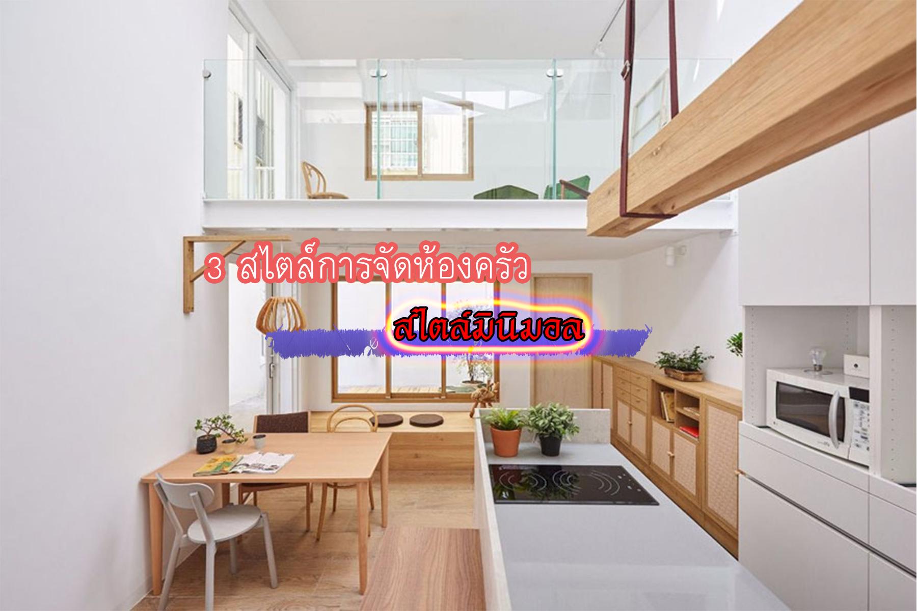3 สไตล์การจัดห้องครัวที่ดูน่าสนใจ ในสไตล์มินิมอล จัดน้อย แต่สวยมาก!!Trendy Home แต่งบ้าน ปรับคอนโด