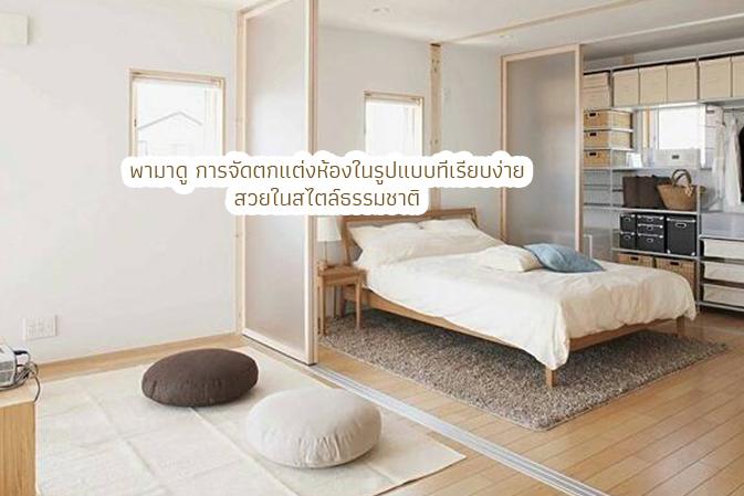 พามาดู การจัดตกแต่งห้องในรูปแบบที่เรียบง่าย สวยในสไตล์ธรรมชาติ Trendy Home แต่งบ้าน ปรับคอนโด