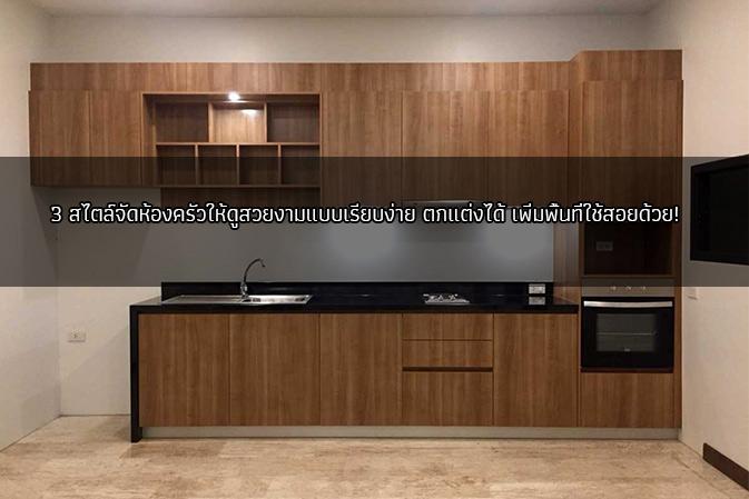 3 สไตล์จัดห้องครัวให้ดูสวยงามแบบเรียบง่าย ตกแต่งได้ เพิ่มพื้นที่ใช้สอยด้วย! https://sitela.org/