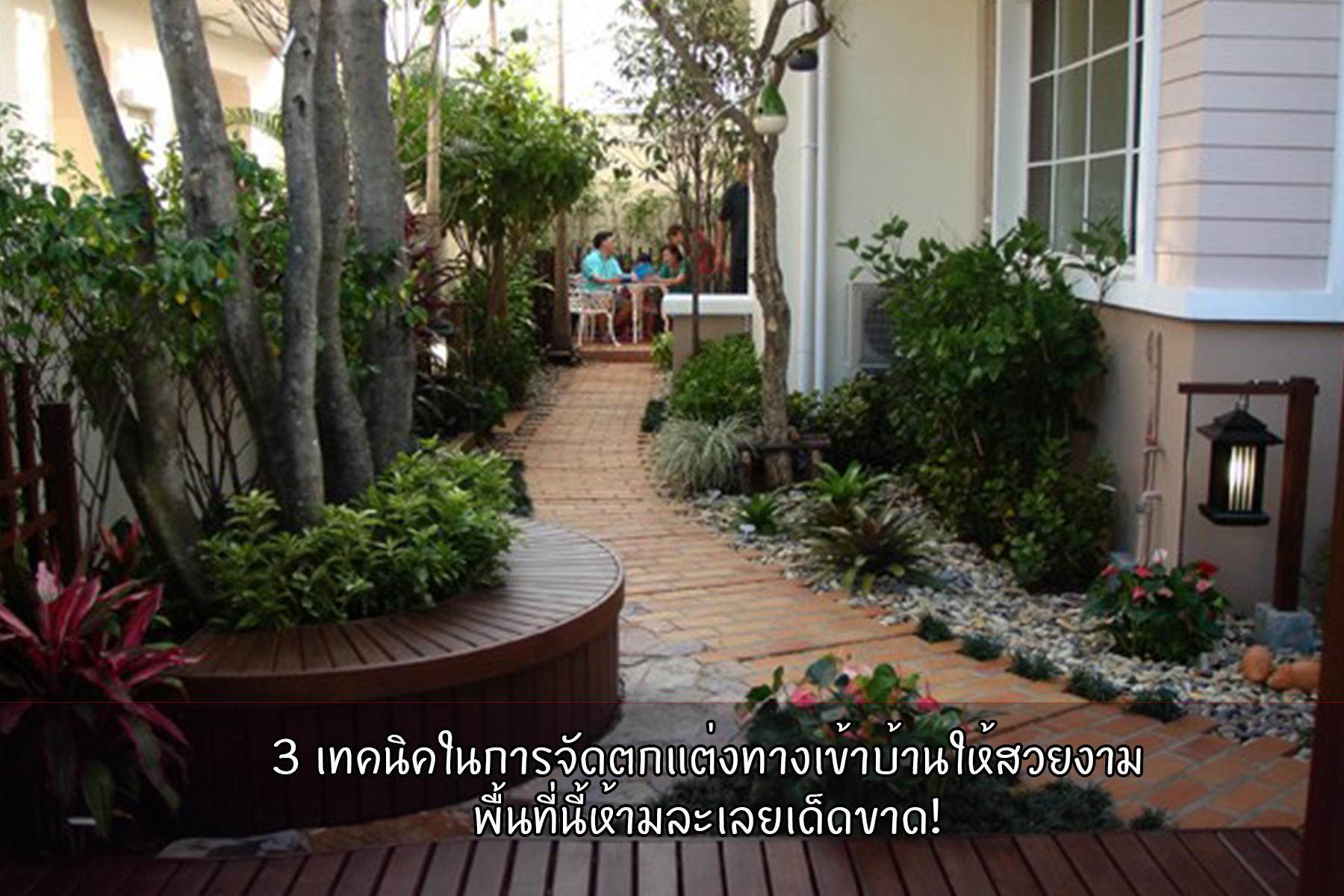3 เทคนิคในการจัดตกแต่งทางเข้าบ้านให้สวยงาม พื้นที่นี้ห้ามละเลยเด็ดขาด! Trendy Home แต่งบ้าน ปรับคอนโด