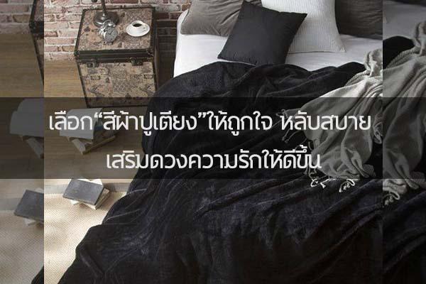 """เลือก""""สีผ้าปูเตียง""""ให้ถูกใจ หลับสบาย เสริมดวงความรักให้ดีขึ้น. Trendy Home แต่งบ้าน ปรับคอนโด"""