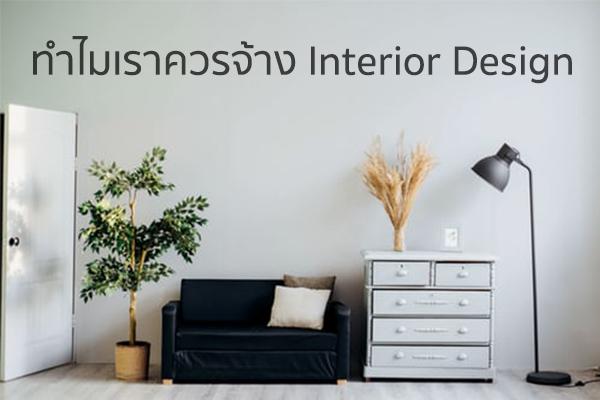 ทำไมเราควรจ้าง Interior Design Trendy Home แต่งบ้าน ปรับคอนโด