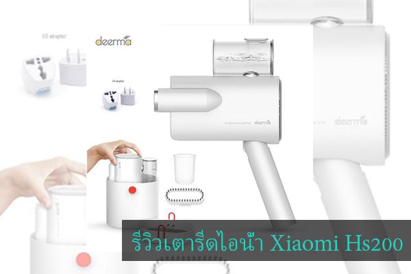 รีวิวเตารีดไอน้ำ Xiaomi Hs200 Trendy Home แต่งบ้าน ปรับคอนโด
