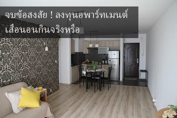 จบข้อสงสัย ! ลงทุนอพาร์ทเมนต์ เสือนอนกินจริงหรือ Trendy Home แต่งบ้าน ปรับคอนโด