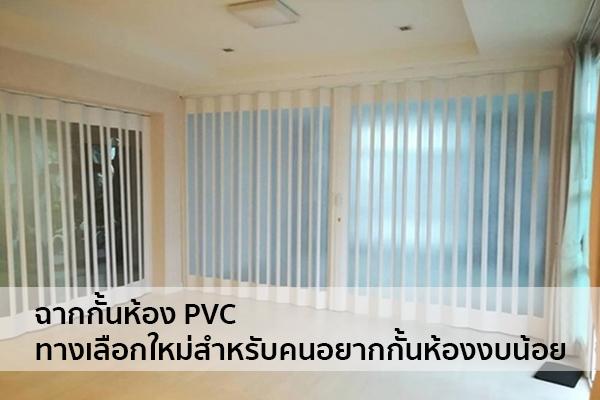 ฉากกั้นห้อง PVC ทางเลือกใหม่สำหรับคนอยากกั้นห้องงบน้อย Trendy Home แต่งบ้าน ปรับคอนโด