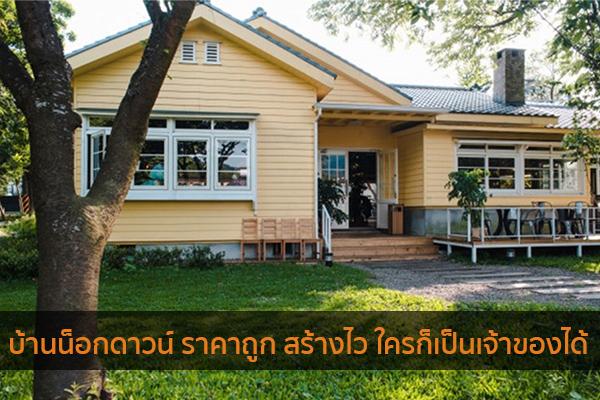 บ้านน็อกดาวน์ ราคาถูก สร้างไว ใครก็เป็นเจ้าของได้ Trendy Home แต่งบ้าน ปรับคอนโด