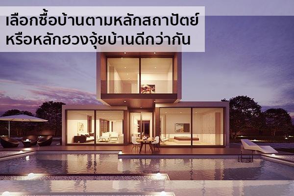 เลือกซื้อบ้านตามหลักสถาปัตย์หรือหลักฮวงจุ้ยบ้านดีกว่ากัน Trendy Home แต่งบ้าน ปรับคอนโด