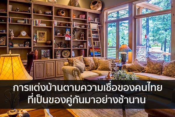 การแต่งบ้านตามความเชื่อของคนไทยที่เป็นของคู่กันมาอย่างช้านาน Trendy Home แต่งบ้าน ปรับคอนโด