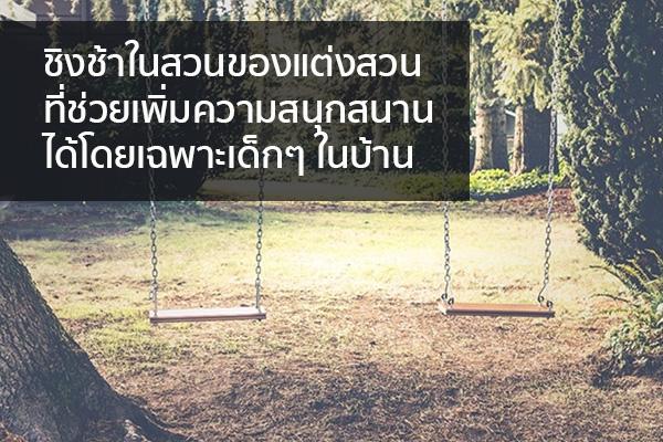 ชิงช้าในสวนของแต่งสวนที่ช่วยเพิ่มความสนุกสนานได้โดยเฉพาะเด็กๆ ในบ้าน Trendy Home แต่งบ้าน ปรับคอนโด