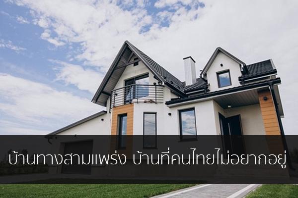 บ้านทางสามแพร่ง บ้านที่คนไทยไม่อยากอยู่ Trendy Home แต่งบ้าน ปรับคอนโด