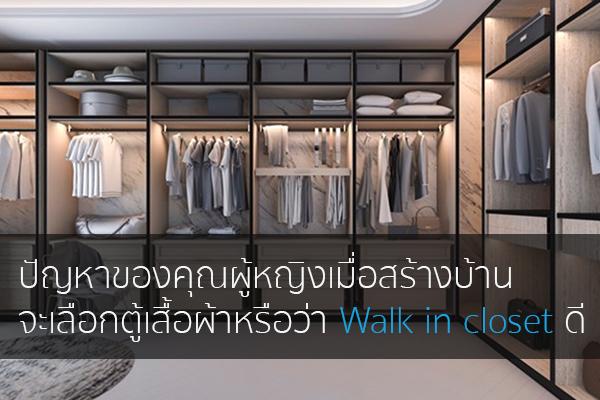 ปัญหาของคุณผู้หญิงเมื่อสร้างบ้าน จะเลือกตู้เสื้อผ้าหรือว่า Walk in closet ดี Trendy Home แต่งบ้าน ปรับคอนโด