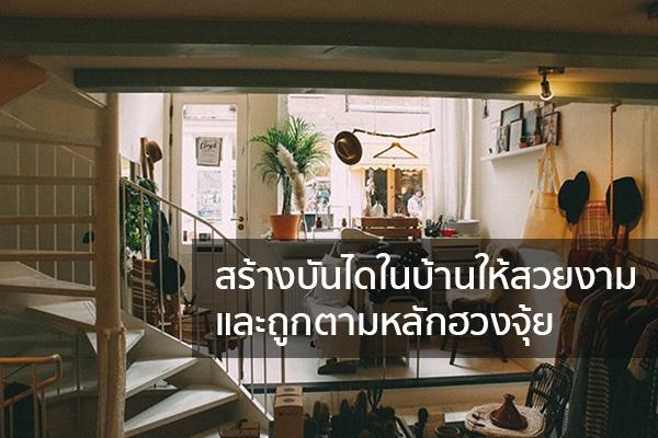 สร้างบันไดในบ้านให้สวยงามและถูกตามหลักฮวงจุ้ย Trendy Home แต่งบ้าน ปรับคอนโด