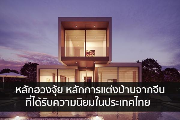 หลักฮวงจุ้ย หลักการแต่งบ้านจากจีนที่ได้รับความนิยมในประเทศไทย Trendy Home แต่งบ้าน ปรับคอนโด
