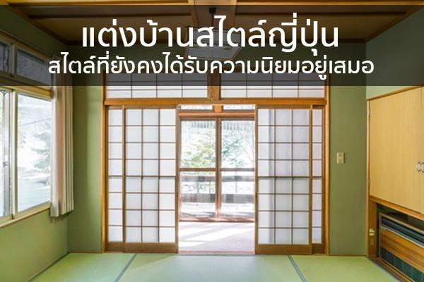 แต่งบ้านสไตล์ญี่ปุ่น สไตล์ที่ยังคงได้รับความนิยมอยู่เสมอ Trendy Home แต่งบ้าน ปรับคอนโด