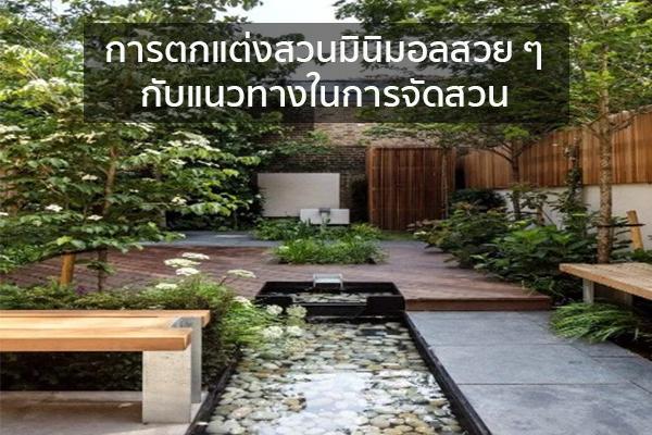 การตกแต่งสวนมินิมอลสวย ๆ กับแนวทางในการจัดสวน Trendy Home แต่งบ้าน ปรับคอนโด