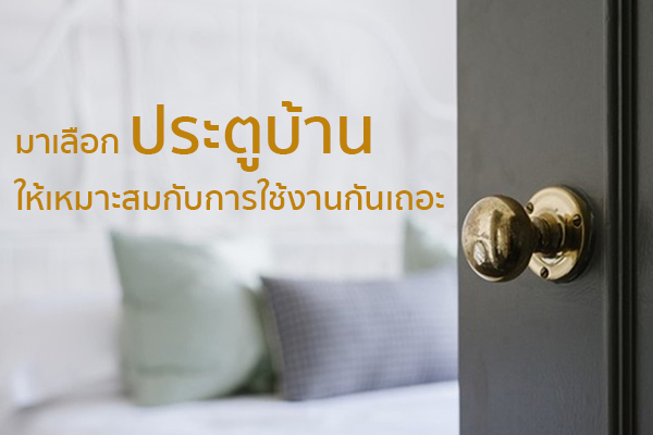 มาเลือกประตูบ้านให้เหมาะสมกับการใช้งานกันเถอะ Trendy Home แต่งบ้าน ปรับคอนโด