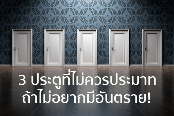 3 ประตูที่ไม่ควรประมาท...ถ้าไม่อยากมีอันตราย! Trendy Home แต่งบ้าน ปรับคอนโด