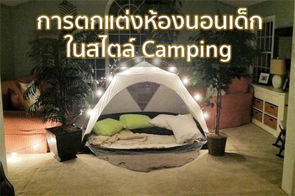 การตกแต่งห้องนอนเด็กใน สไตล์ Camping Trendy Home แต่งบ้าน ปรับคอนโด