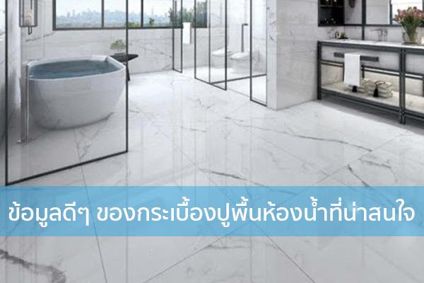 ข้อมูลดีๆ ของกระเบื้องปูพื้นห้องน้ำที่น่าสนใจ Trendy Home แต่งบ้าน ปรับคอนโด