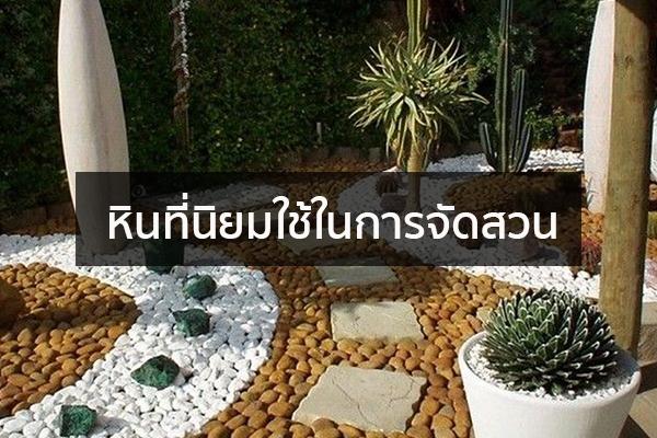 หินที่นิยมใช้ในการจัดสวน Trendy Home แต่งบ้าน ปรับคอนโด