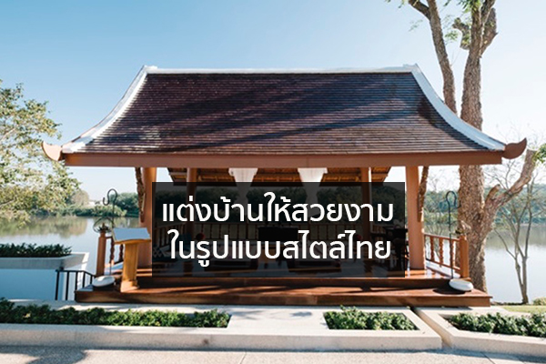 แต่งบ้านให้สวยงามในรูปแบบสไตล์ไทย Trendy Home แต่งบ้าน ปรับคอนโด