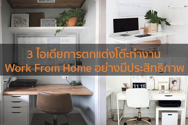 3 ไอเดียการตกแต่งโต๊ะทำงาน ให้คุณได้ Work From Home อย่างมีประสิทธิภาพ Trendy Home แต่งบ้าน ปรับคอนโด