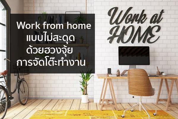 Work from home แบบไม่สะดุด ด้วยฮวงจุ้ยการจัดโต๊ะทำงาน Trendy Home แต่งบ้าน ปรับคอนโด