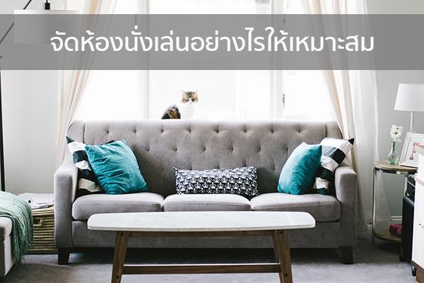 จัดห้องนั่งเล่นอย่างไรให้เหมาะสม Trendy Home แต่งบ้าน ปรับคอนโด