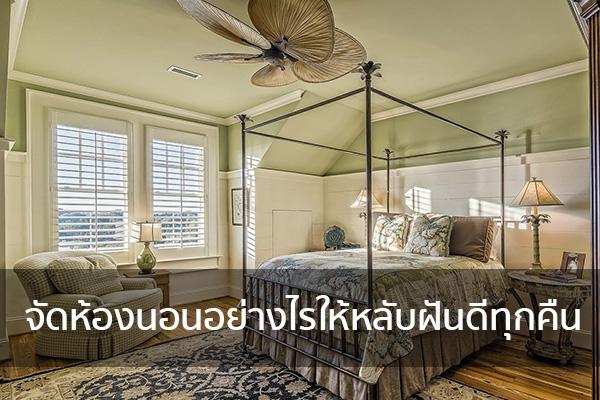 จัดห้องนอนอย่างไรให้หลับฝันดีทุกคืน Trendy Home แต่งบ้าน ปรับคอนโด