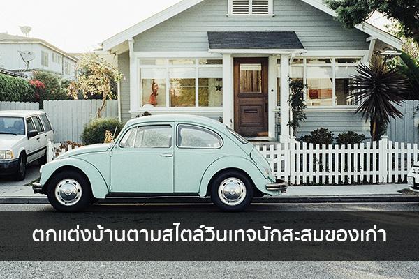 ตกแต่งบ้านตามสไตล์วินเทจนักสะสมของเก่า Trendy Home แต่งบ้าน ปรับคอนโด