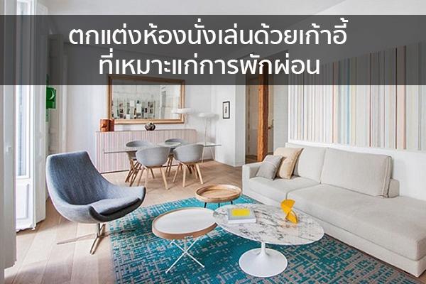 ตกแต่งห้องนั่งเล่นด้วยเก้าอี้ที่เหมาะแก่การพักผ่อน Trendy Home แต่งบ้าน ปรับคอนโด
