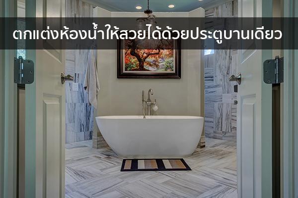 ตกแต่งห้องน้ำให้สวยได้ด้วยประตูบานเดียว Trendy Home แต่งบ้าน ปรับคอนโด