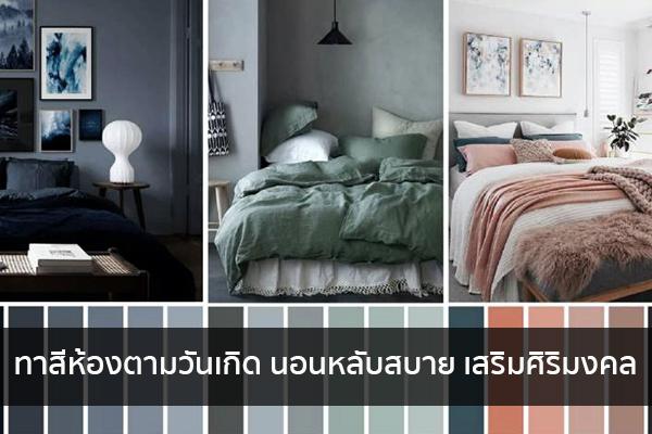 ทาสีห้องตามวันเกิด นอนหลับสบาย เสริมศิริมงคล Trendy Home แต่งบ้าน ปรับคอนโด