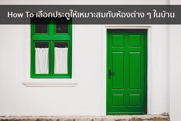 How To เลือกประตูให้เหมาะสมกับห้องต่าง ๆ ในบ้าน Trendy Home แต่งบ้าน ปรับคอนโด
