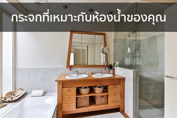 กระจกที่เหมาะกับห้องน้ำของคุณ Trendy Home แต่งบ้าน ปรับคอนโด