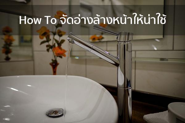 How To จัดอ่างล้างหน้าให้น่าใช้ Trendy Home แต่งบ้าน ปรับคอนโด