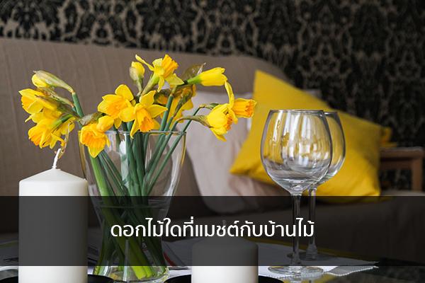 ดอกไม้ใดที่แมชต์กับบ้านไม้ Trendy Home แต่งบ้าน ปรับคอนโด