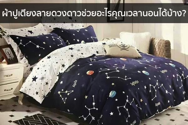 ผ้าปูเตียงลายดวงดาวช่วยอะไรคุณเวลานอนได้บ้าง? Trendy Home แต่งบ้าน ปรับคอนโด