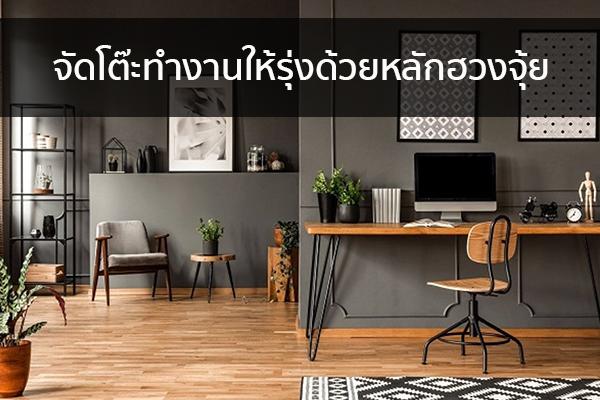 จัดโต๊ะทำงานให้รุ่งด้วยหลักฮวงจุ้ย Trendy Home แต่งบ้าน ปรับคอนโด