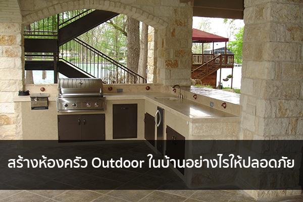 สร้างห้องครัว Outdoor ในบ้านอย่างไรให้ปลอดภัย Trendy Home แต่งบ้าน ปรับคอนโด