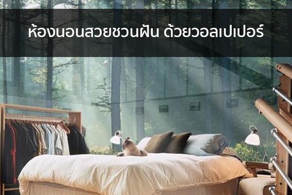 ห้องนอนสวยชวนฝัน ด้วยวอลเปเปอร์ Trendy Home แต่งบ้าน ปรับคอนโด