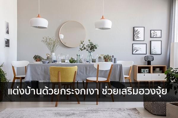 แต่งบ้านด้วยกระจกเงา ช่วยเสริมฮวงจุ้ย Trendy Home แต่งบ้าน ปรับคอนโด