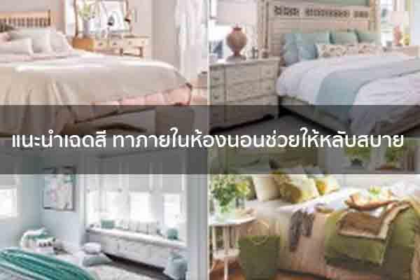 แนะนำเฉดสี ทาภายในห้องนอนช่วยให้หลับสบาย Trendy Home แต่งบ้าน ปรับคอนโด